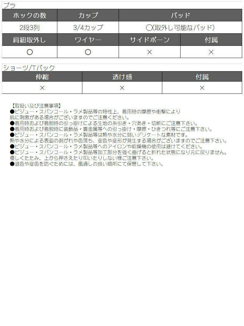 3点セット!!総レースブラック&ショーツセット OEO【Rwear/アールウェア】(ブラック)【2点で3900円対象】