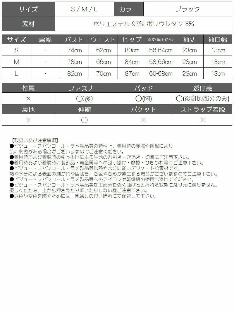 ウエストシア―立体フラワーブラックキャバドレス NATSUNE 着用キャバクラドレス【Ryuyu/リューユ】