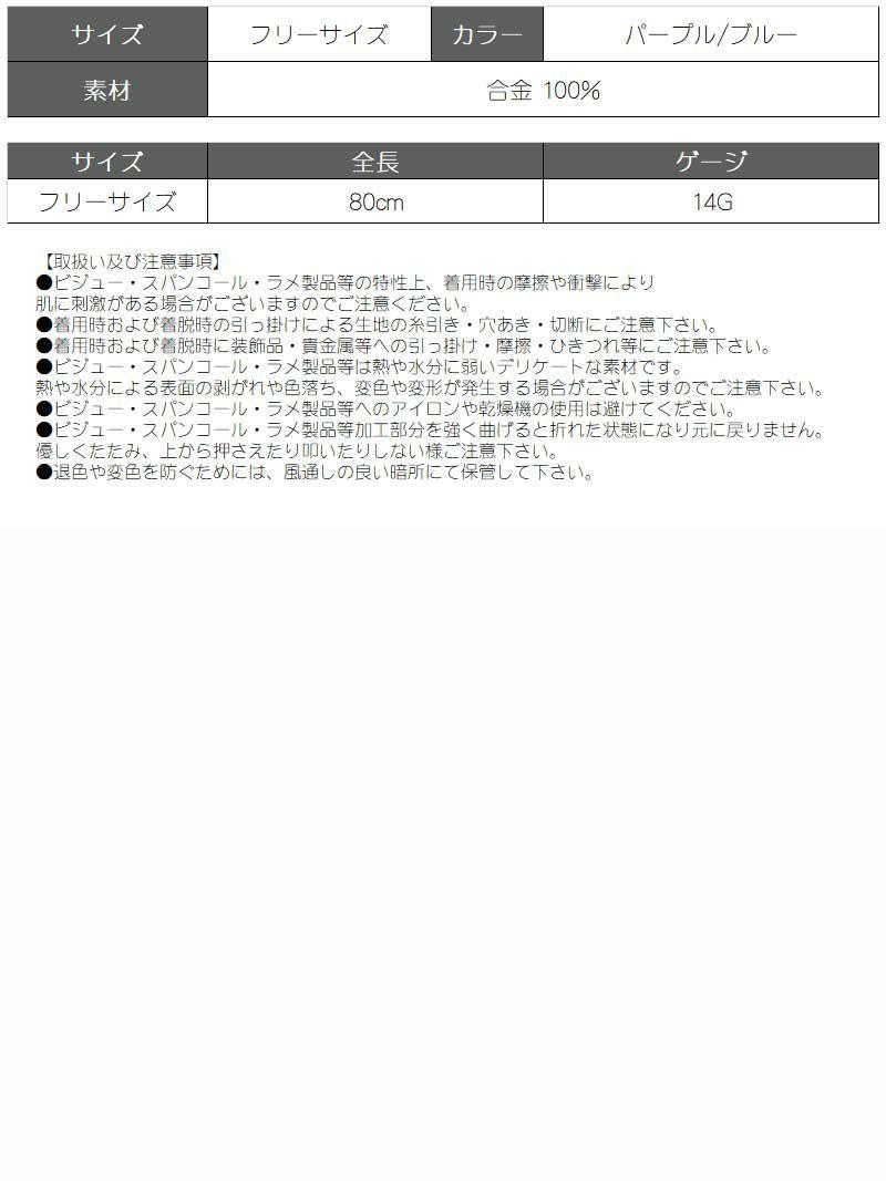 【メール便対応】ウエストベリーチェーンビジューへそピアス ゆきぽよ 着用ピアス【noalice By Ryuyu】【ノアリス】映え度100%♪キラキラボディピアス