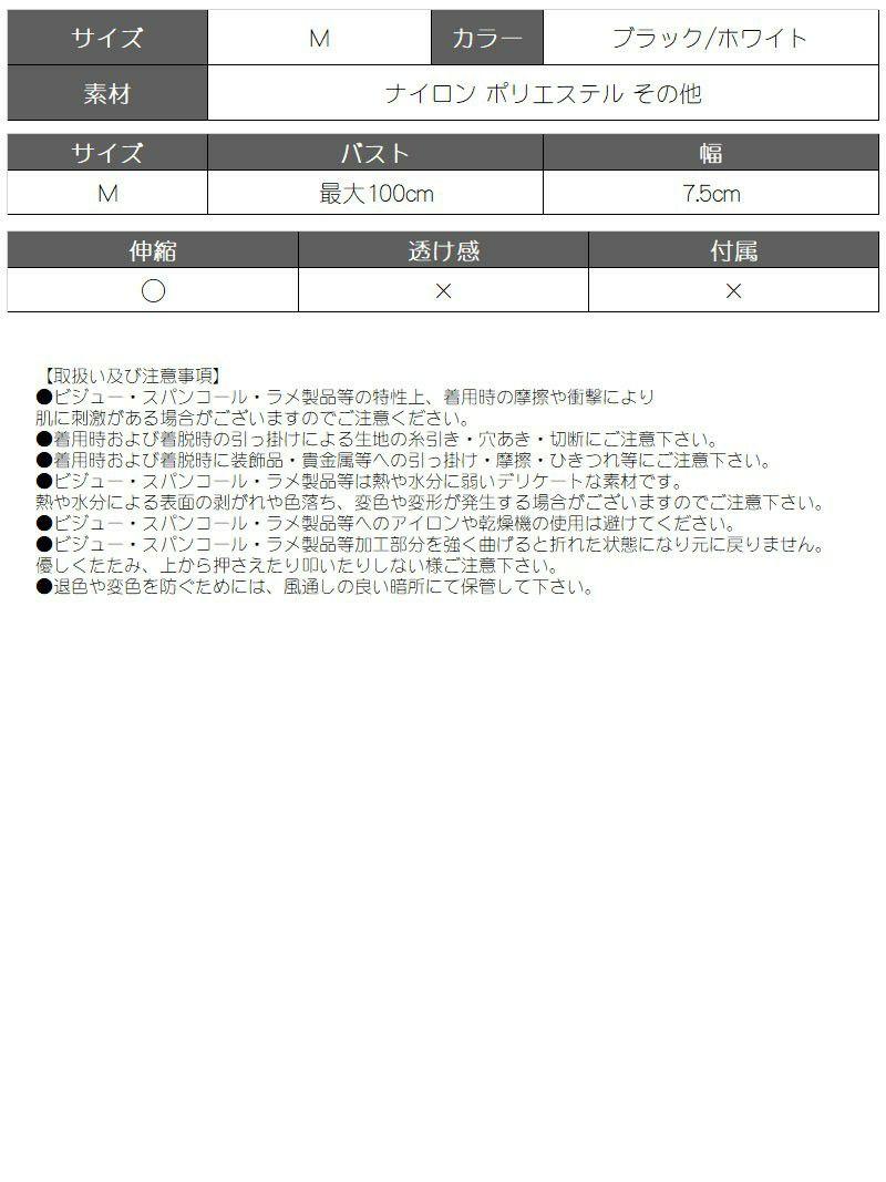 バストの揺れを抑える 速乾性バスト用スポーツバンドフィットネスウェア【RSports/アールスポーツ】(M)(ブラック/ホワイト)