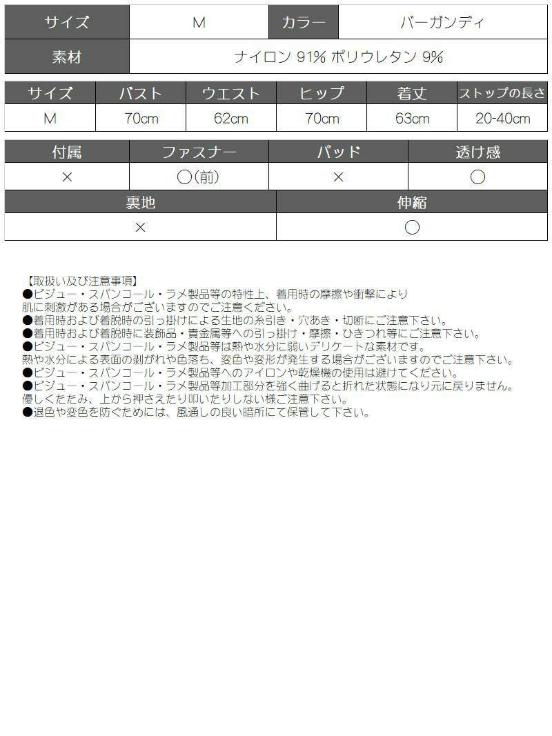 【Rwear】フロントジップレザーバストリボンベビードール【Ryuyu】【リューユ】レースフリルバーガンディレディース下着
