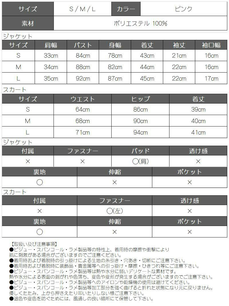 ツイードライン半袖セットアップキャバスーツ 【Ryuyu】【リューユ】パールボタンタイトミニレディーススーツ