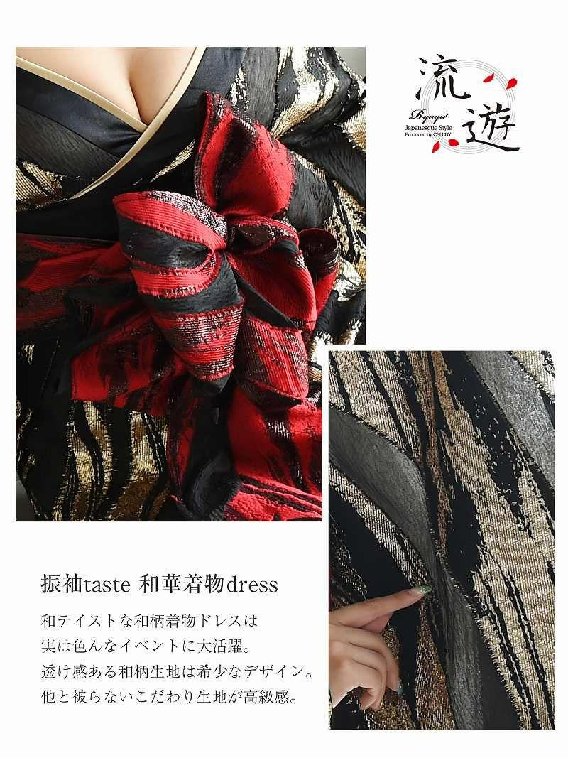 【流遊】高級微ラメシアー生地オリジナル花魁着物ドレス【Ryuyu】【リューユ】盛り帯主役和柄ロングドレス