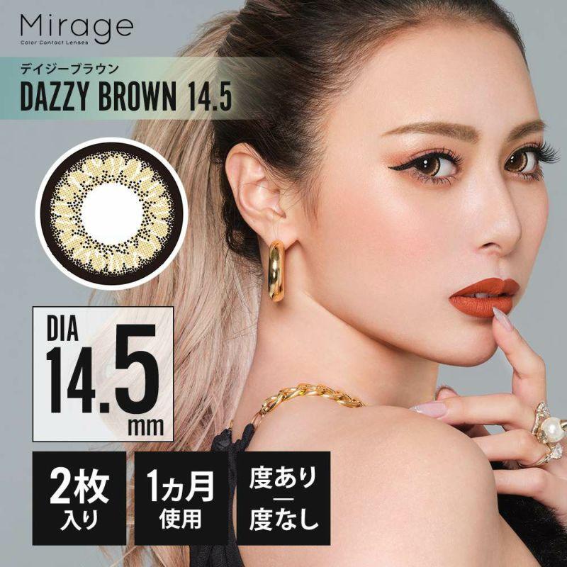 【カラコン 度あり・度なし】Mirage DAZZY BROWN(ミラージュ デイジーブラウン)ゆきぽよちゃん着用 OEO  DIA14.5mm 1ケ月使用 1箱2枚入り(デイジーブラウン)