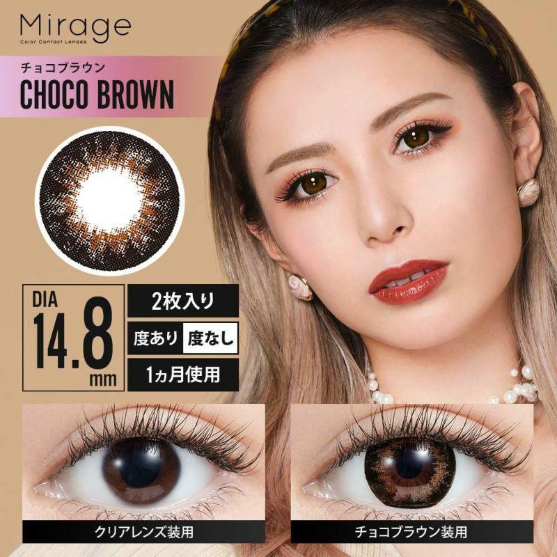 【カラコン 度あり・度なし】Mirage CHOCO BROWN(ミラージュ チョコブラウン)ゆきぽよちゃん着用 OEO  DIA14.8mm 1ケ月使用 1箱2枚入り(チョコブラウン)
