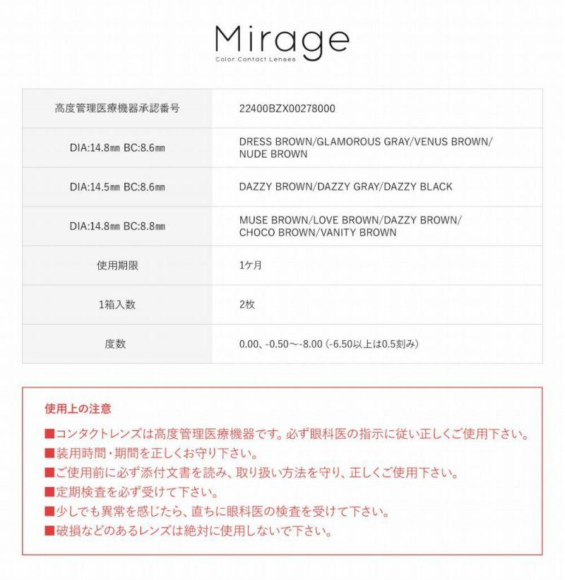 【カラコン 度あり・度なし】Mirage DAZZY BROWN(ミラージュ デイジーブラウン)ゆきぽよちゃん着用 OEO  DIA14.8mm 1ケ月使用 1箱2枚入り(デイジーブラウン)