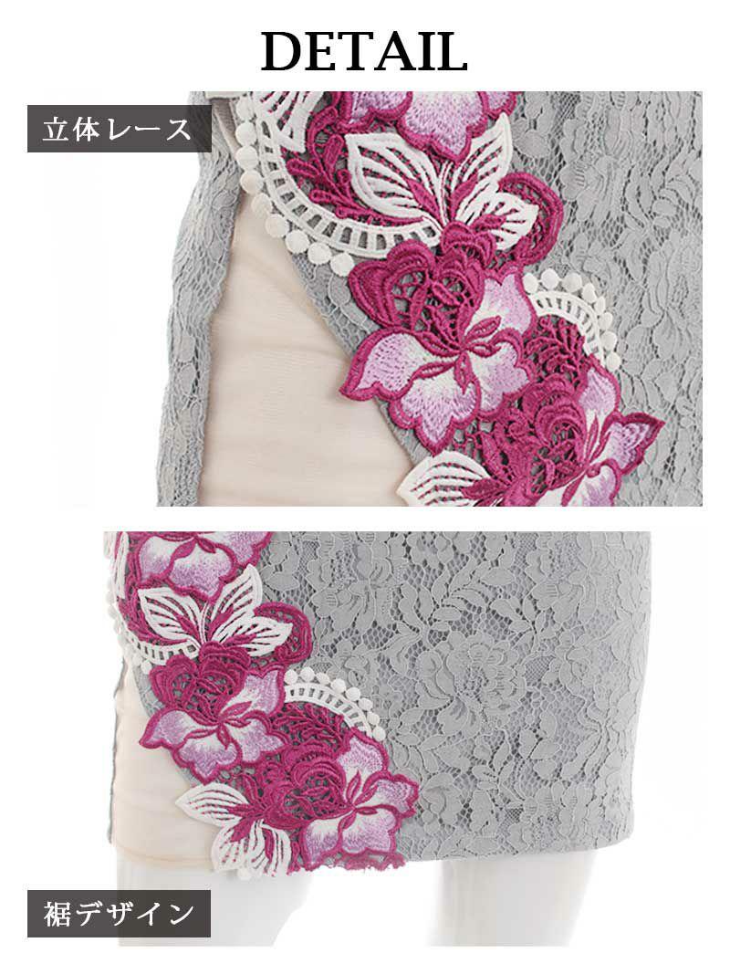 花柄刺繍レースシアーキャバドレス【Ryuyu/リューユ】(S/M/L)(ネイビー/ホワイト/グレー)