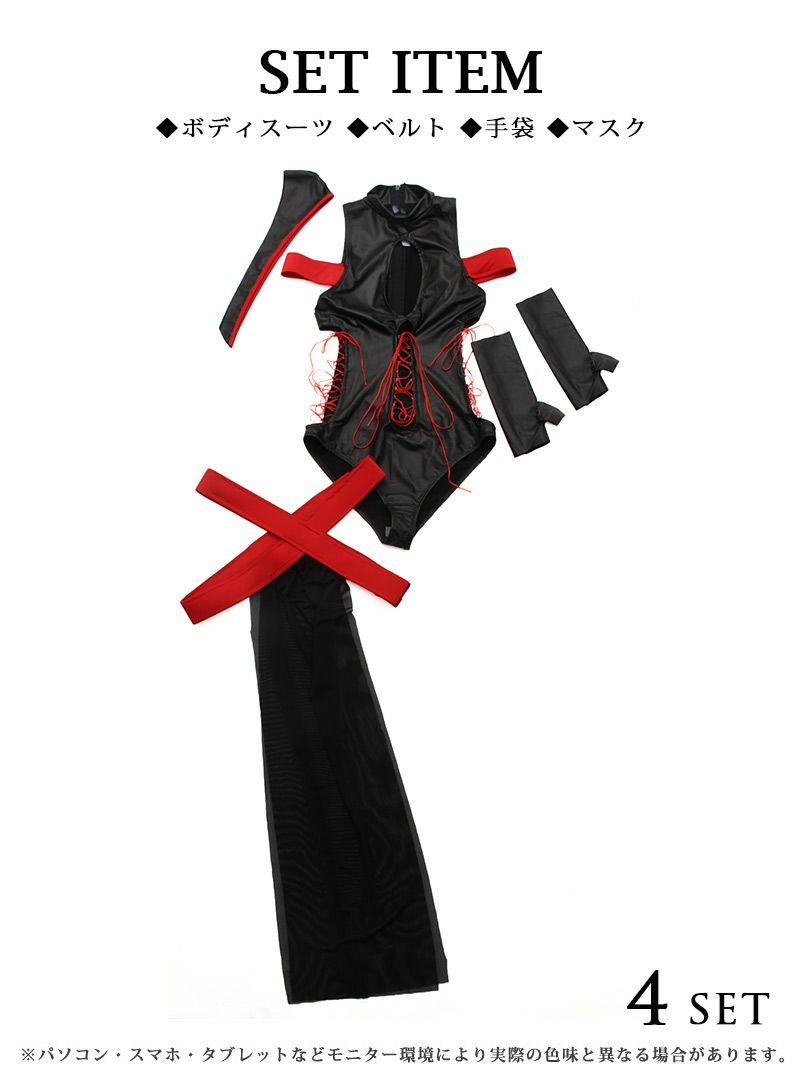【即納】【キャバコスプレ4点セット】セクシー女忍者コスプレ 映え度◎!!黒×クノイチ仮装友だちとリンクコーデ♪