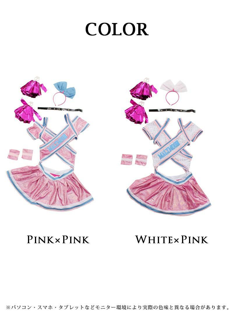 【訳ありアウトレット】【キャバコスプレ6点セット】ピンク×ホワイトPOPチアガールキャバコスプレ 双子コーデでさらにかわいい!!フルセットチアリーダーコスチューム