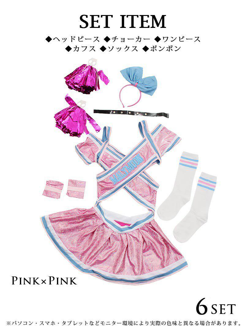 【即納】【キャバコスプレ6点セット】ピンク×ホワイトPOPチアガールキャバコスプレ 双子コーデでさらにかわいい!!フルセットチアリーダーコスチューム