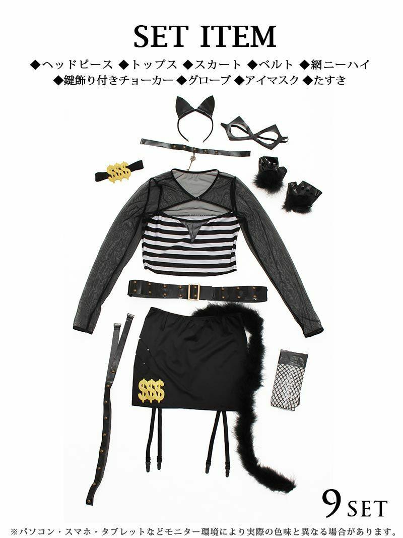 【即納】【キャバコスプレ10点セット】怪盗キャットセットアップキャバコスプレ フルセット BLACK×黒猫レディースコスチューム