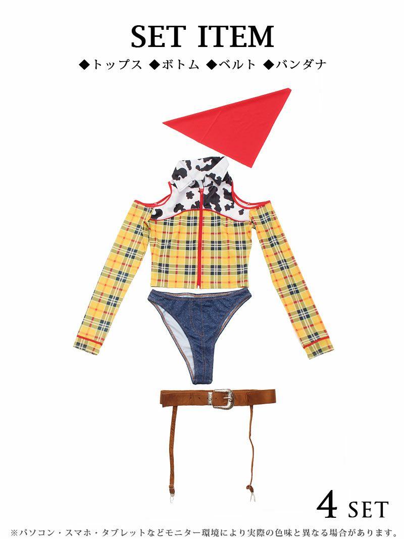【即納】【キャバコスプレ4点セット】sexyカウボーイキャラクター風キャバコスプレ アニメキャラなりきり!!ウエスタンガール テーマパークやイベントにも♪