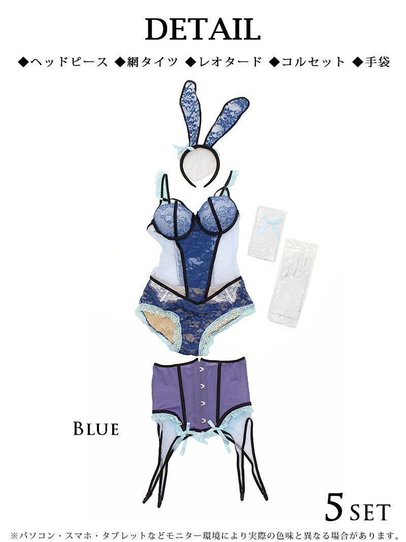 【即納】【キャバコスプレランジェリー5点セット】リンクコーデで映え♪ブルー×ピンクレオタードバニーキャバコスプレ【Rwear/アールウェア】(フリーサイズ)(ピンク/ブルー)