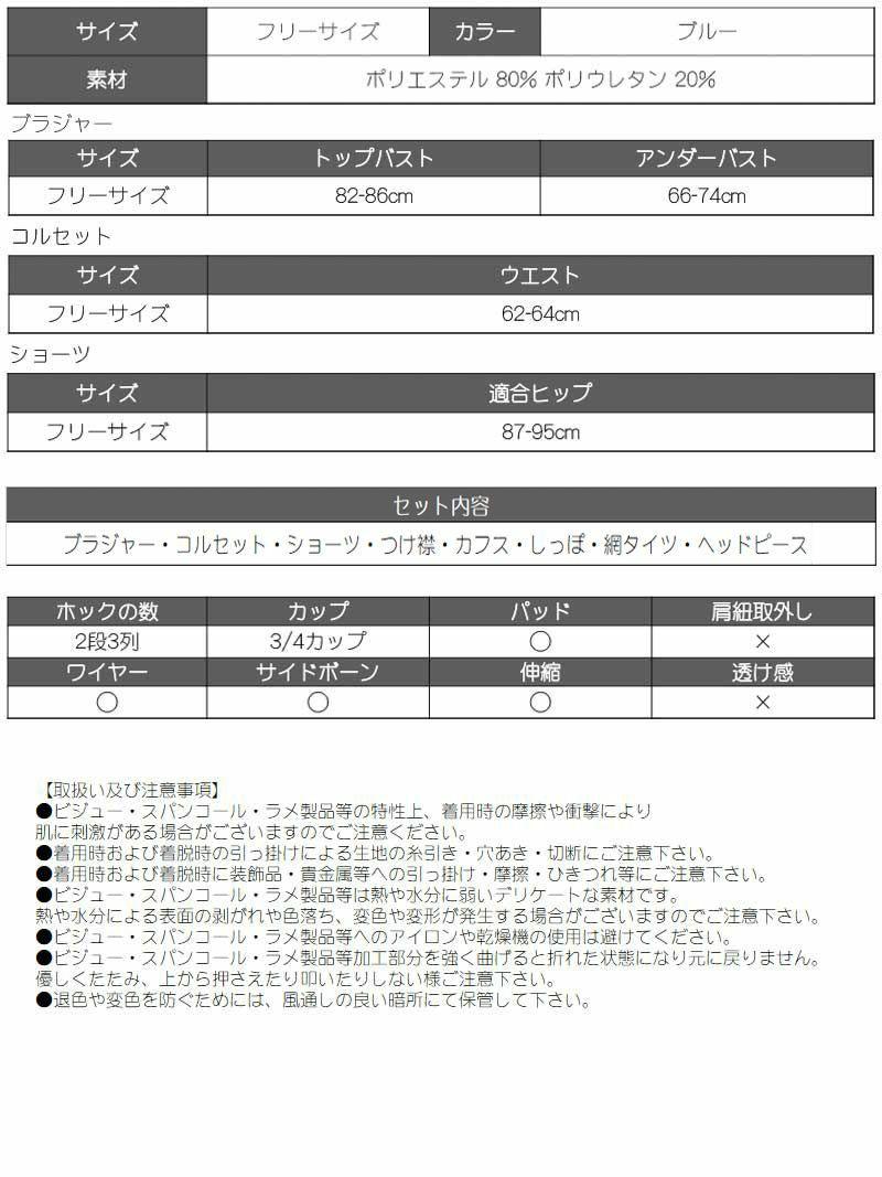 【即納】アリス風ストライプ柄ランジェリーコスプレランジェリー7点セット ゆずは 着用コスプレ