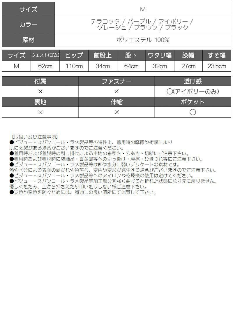 選べるカラー!!ヴィンテージサテンパンツ【Rvate/アールべート】(M)(アイボリー/グレージュ/パープル/テラコッタ/ブラウン/ブラック)