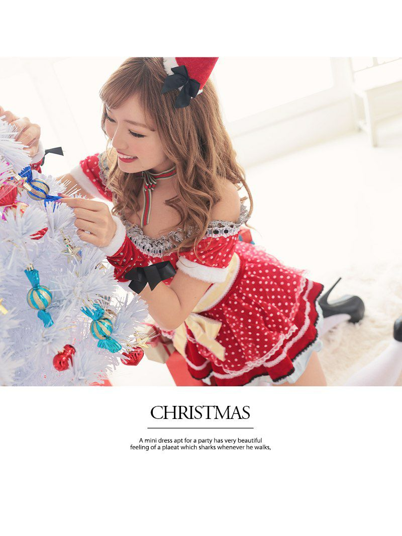 【即納】【サンタコスプレ7点セット】ドットリボンのオフショルで鎖骨魅せキャバサンタ キャバクライベントやクリスマスパーティーに◎なAラインワンピースサンタコス