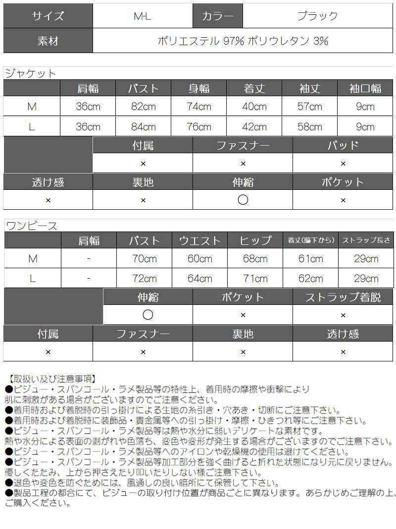 パールジャケット付きプチプラワンカラーキャバスーツ 【Ryuyuchick】【リューユチック】同伴も◎ラインストーンストラップキャバクラドレス