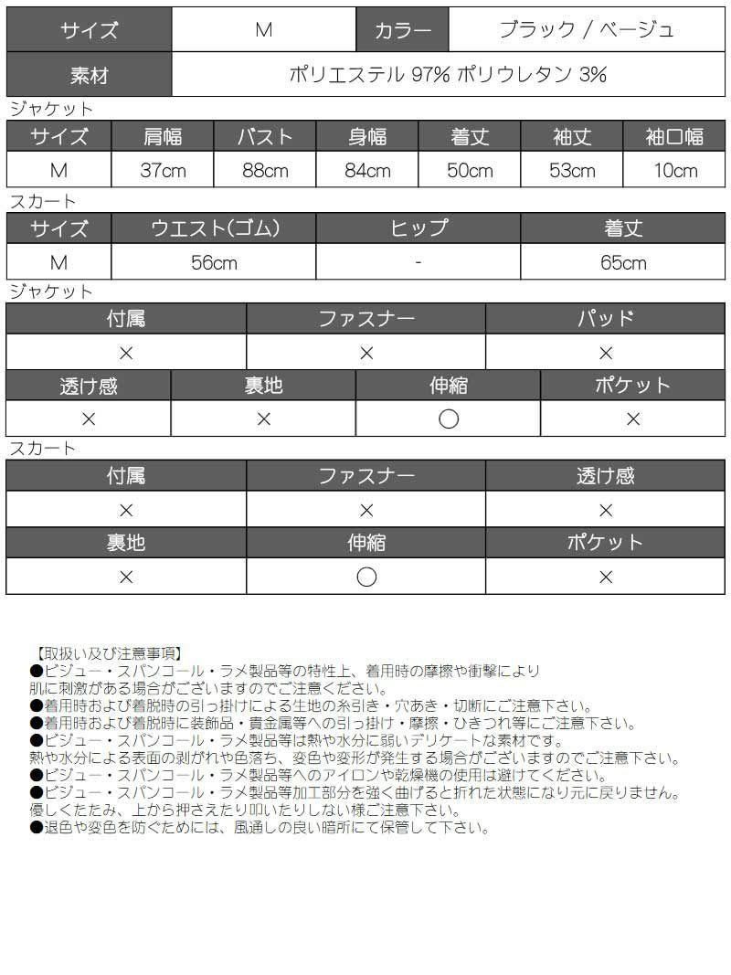 バイカラーリブプリーツ膝丈フレアキャバスーツ MIYU 着用レディーススーツ【Ryuyu】/リューユ】(M)(ブラック/ベージュ)