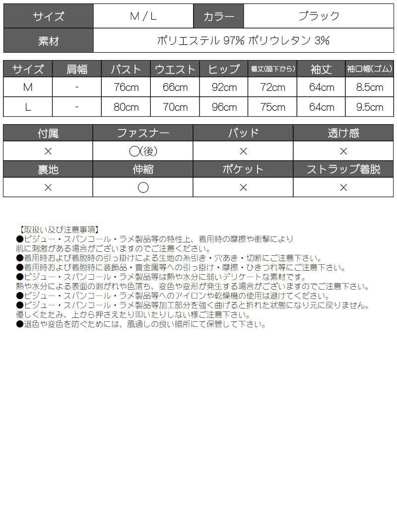 モノトーンオフショルダーキャバクラドレス【Ryuyuchick/リューユチック】(M/L)(ブラック)