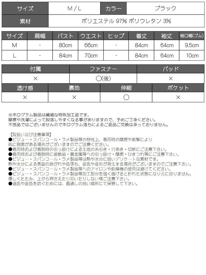 きらきらチュールシアー袖Aラインキャバクラドレス【Ryuyuchick/リューユチック】(M/L)(ブラック)