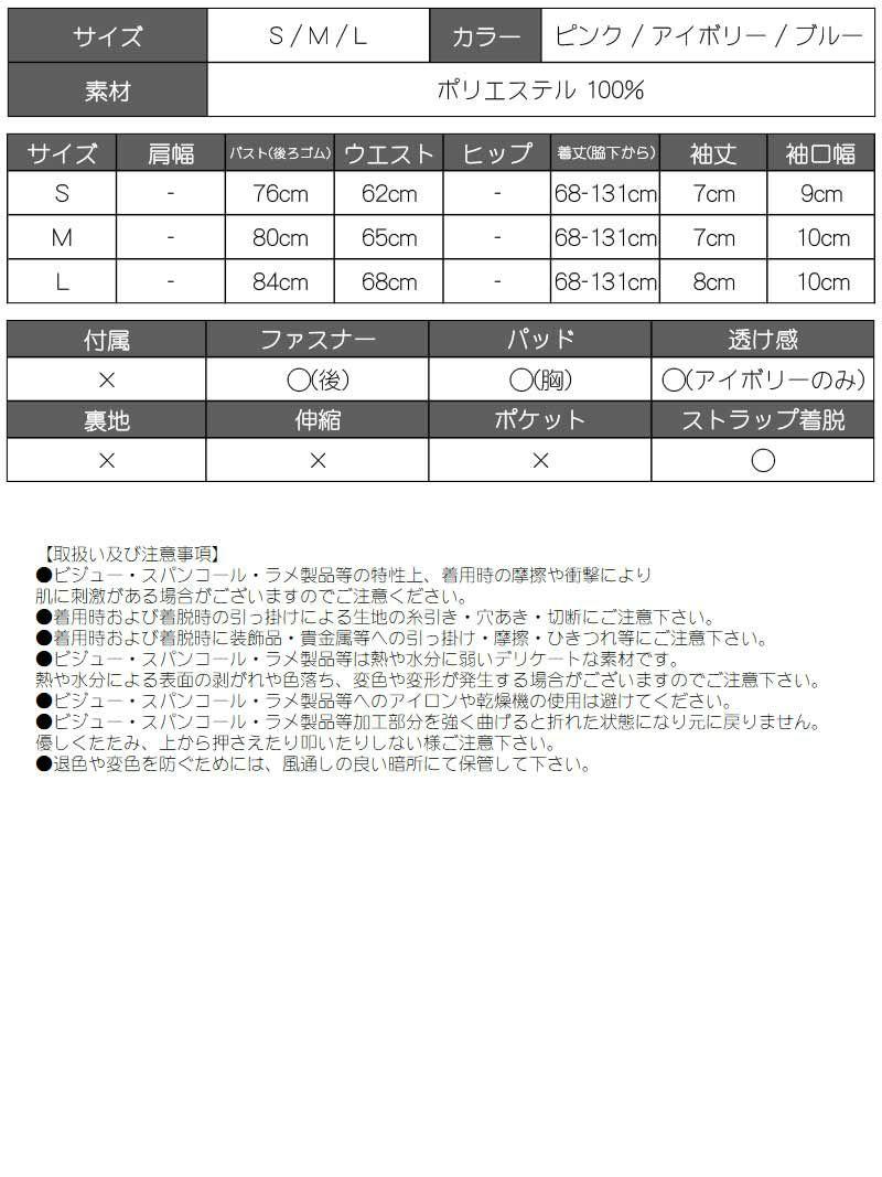 主役級ワンカラーフリル前ミニロングドレス【Ryuyu/リューユ】(S/M/L)(ピンク/アイボリー/ブルー)