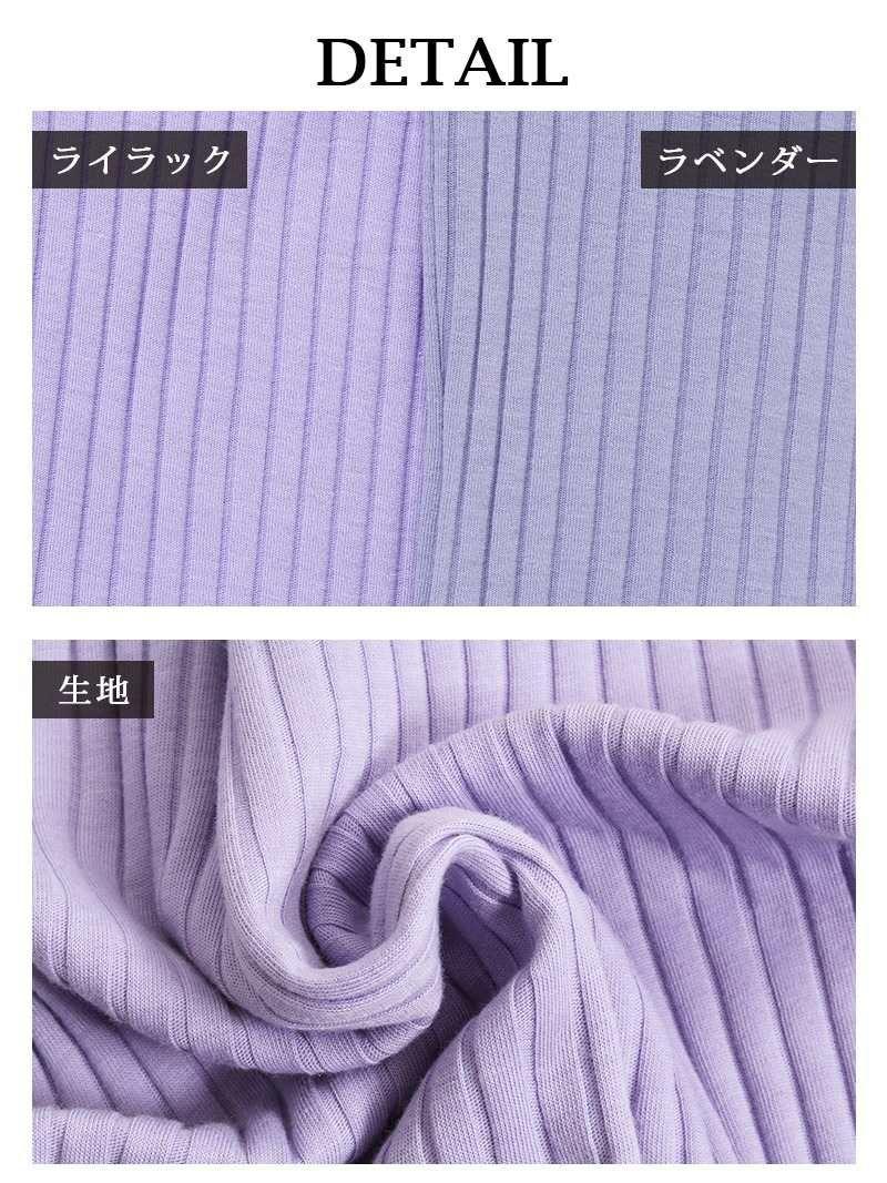 選べるカラー&ネック ワンカラー長袖リブTシャツ【Rvate/アールべート】(M/L)