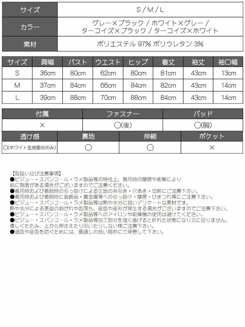 ベルスリーブ七分袖タイトミニキャバクラドレス MIYU 着用キャバドレス【Ryuyu/リューユ】