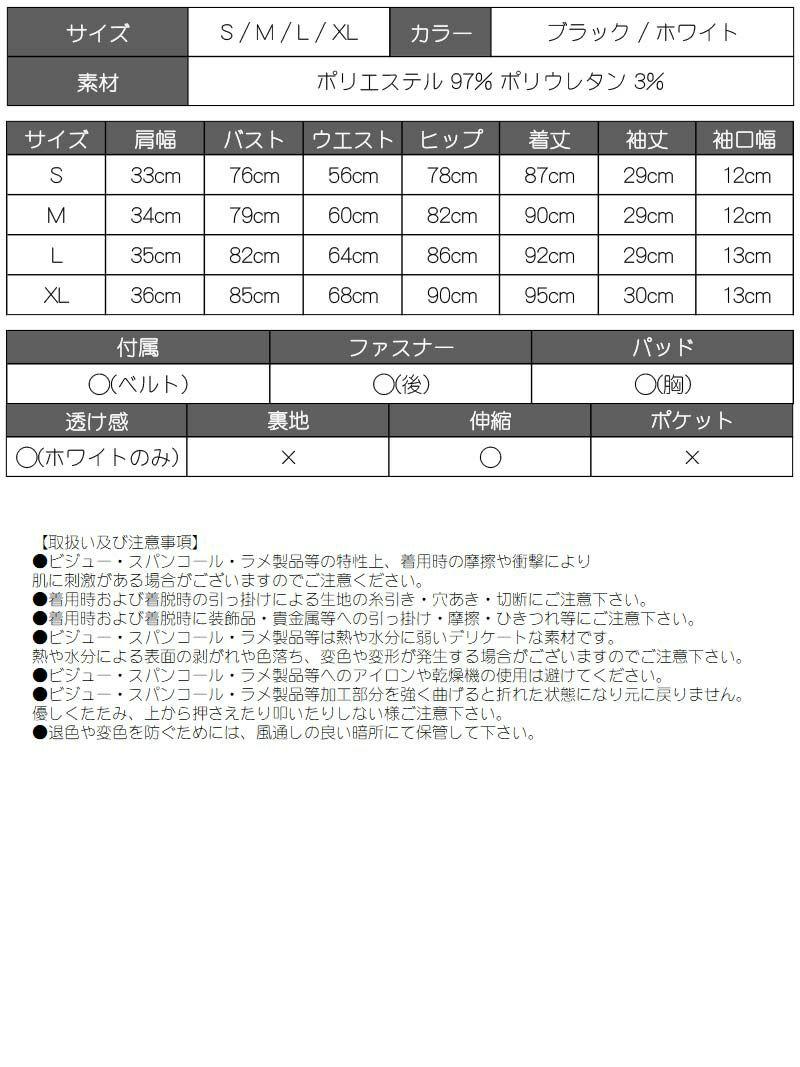 カシュクールレース袖ありキャバワンピース【DAYS PIECE/デイズピース】(S/M/L/XL)(ブラック/ホワイト)
