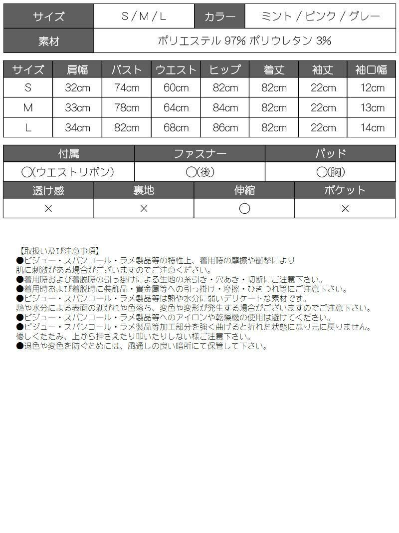 カットアウトシアーレースキャバドレス【Ryuyu/リューユ】(S/M/L)(ピンク/グレー/ミント)