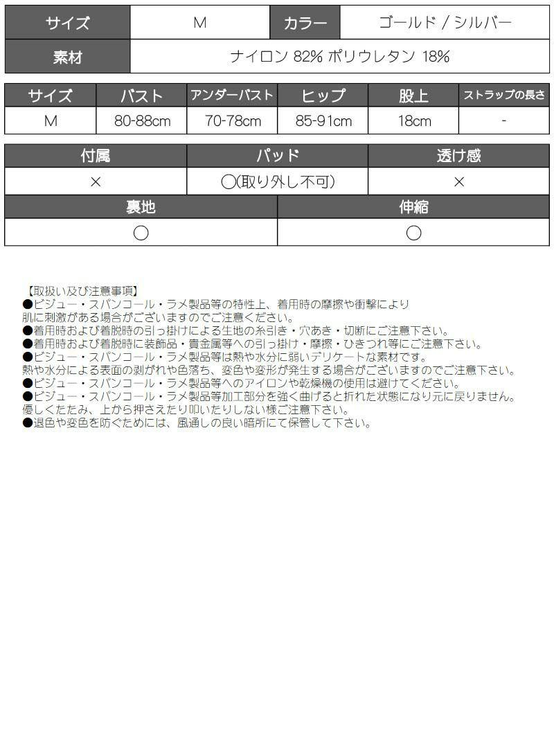 【即納】スパンコールフリンジレディース水着【Ryuyu/リューユ】(M)(ゴールド/シルバー)