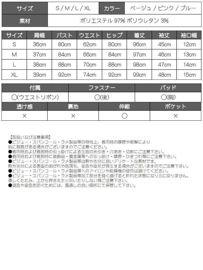 ウエストリボン袖付きレースキャバクラワンピース【DAYS PIECE/デイズピース】