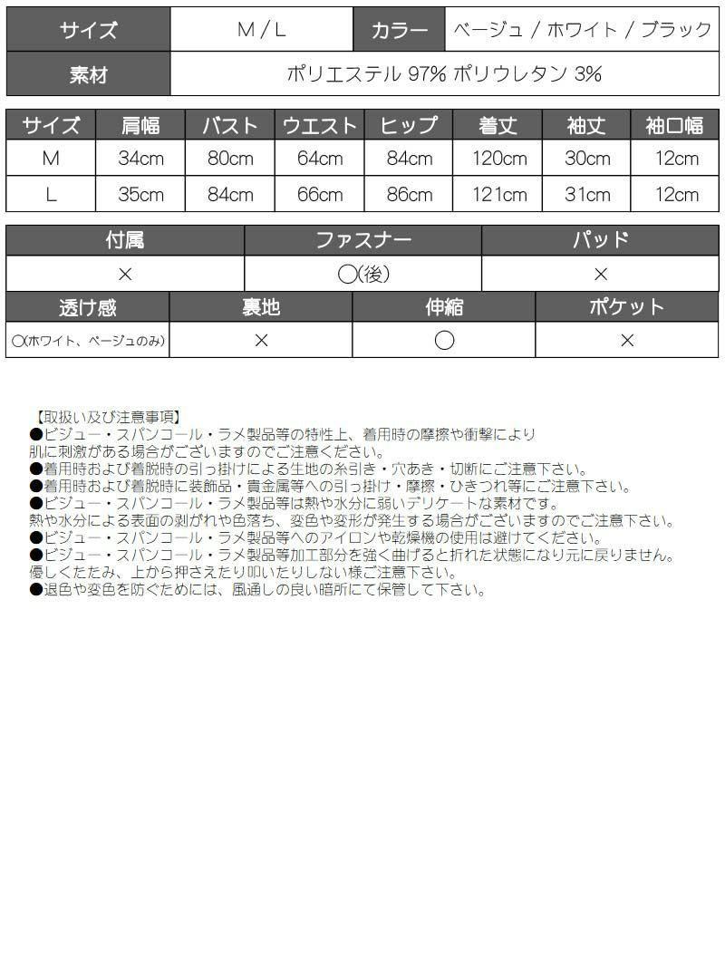 袖付き総レース膝丈キャバワンピース【DAYS PIECE/デイズピース】