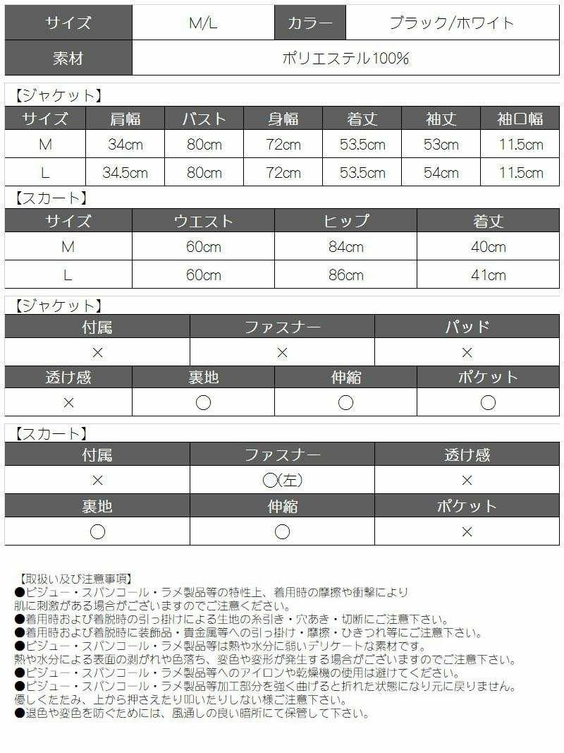 コルクラインタイトミニキャバスーツ 武田静加 着用キャバクラスーツ【Ryuyu/リューユ】