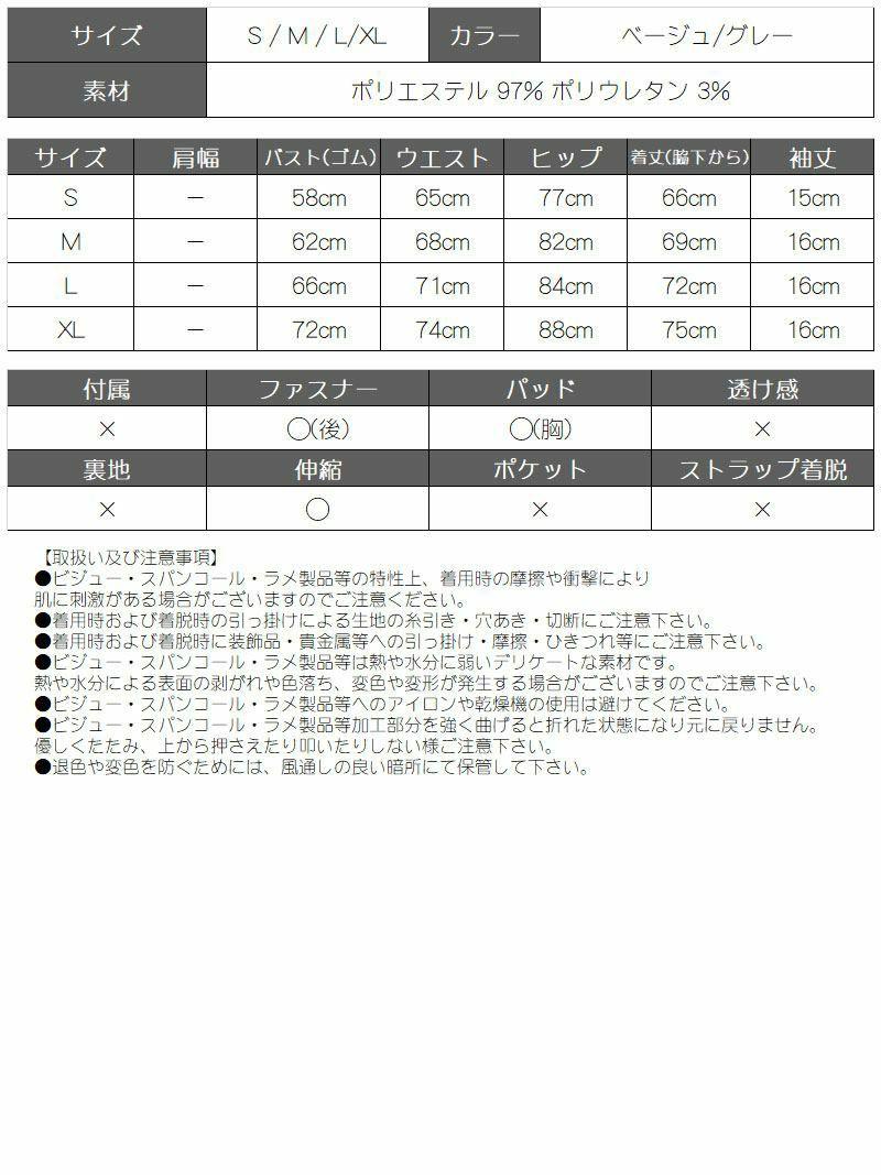 半袖レースストレッチミニドレス ゆずは 着用キャバドレス【Ryuyu/リューユ】