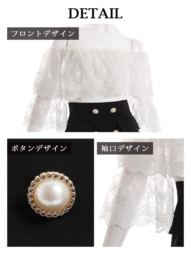 オフショルダーレース裾フリルミニドレス ゆずは 着用キャバクラドレス【Ryuyu/リューユ】