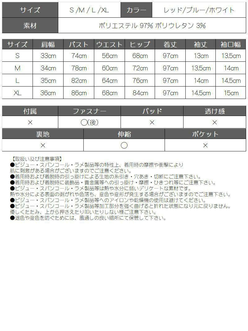 バイカラー半袖シンプルタイトキャバワンピース【DAYS PIECE/デイズピース】