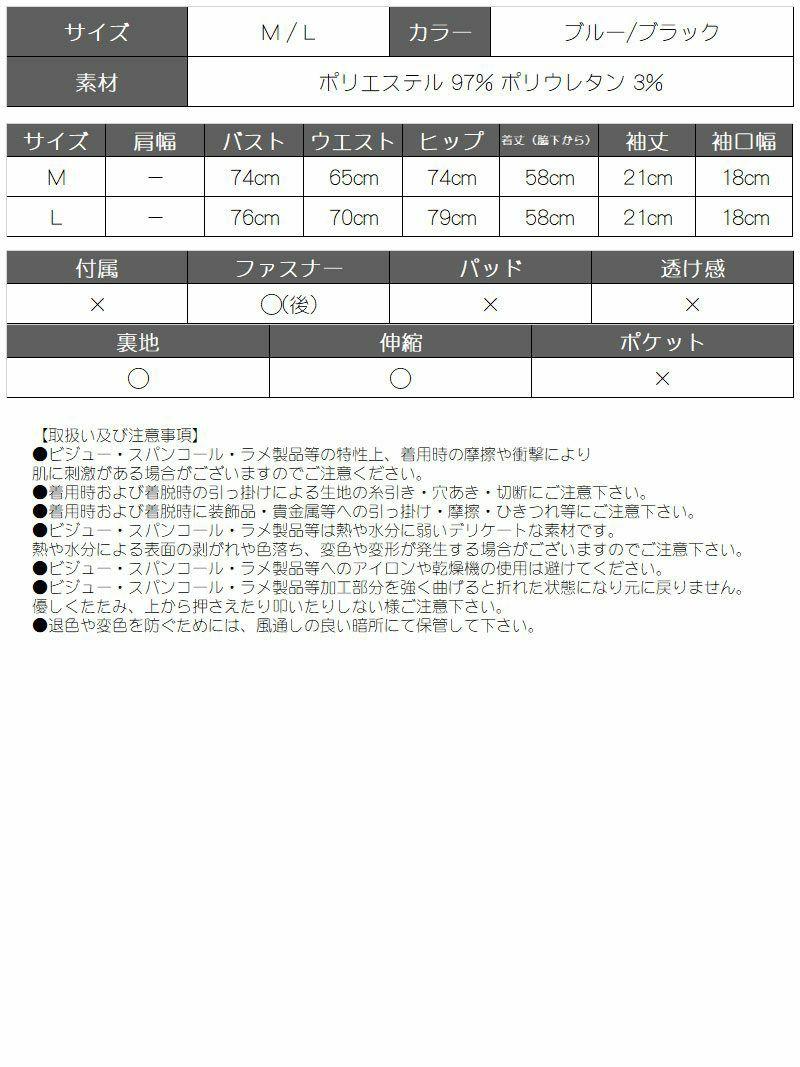 ラメ素材サイドタックタイトミニドレス【Ryuyuchick/リューユチック】