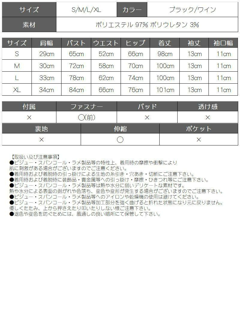 リブニットハイネックジップ半袖キャバワンピース【DAYS PIECE/デイズピース】
