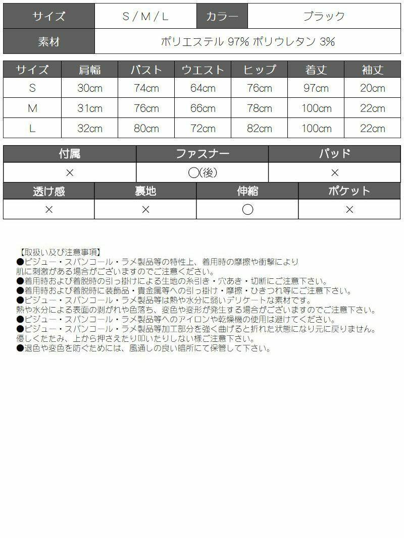 レイヤード風パール膝丈タイトキャバワンピース【DAYS PIECE/デイズピース】