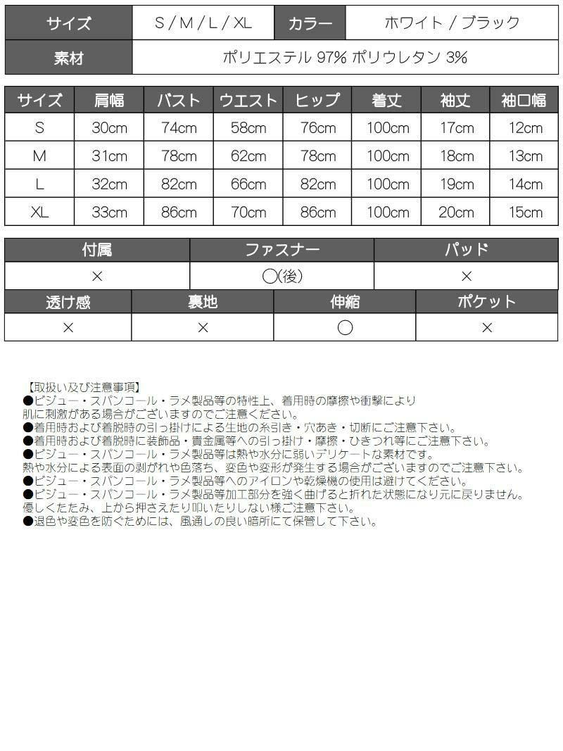 ステッチモノトーンタック袖キャバワンピース【DAYS PIECE/デイズピース】
