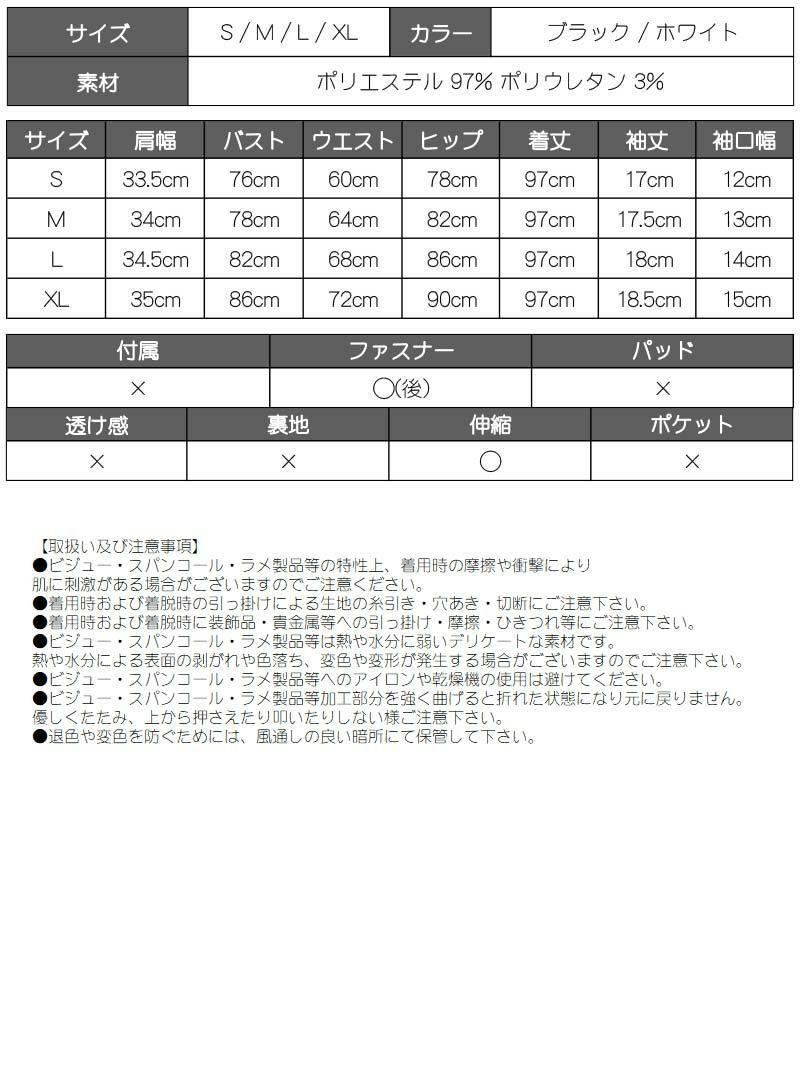 縦ラインシンプル半袖モノクロキャバワンピース【DAYS PIECE/デイズピース】