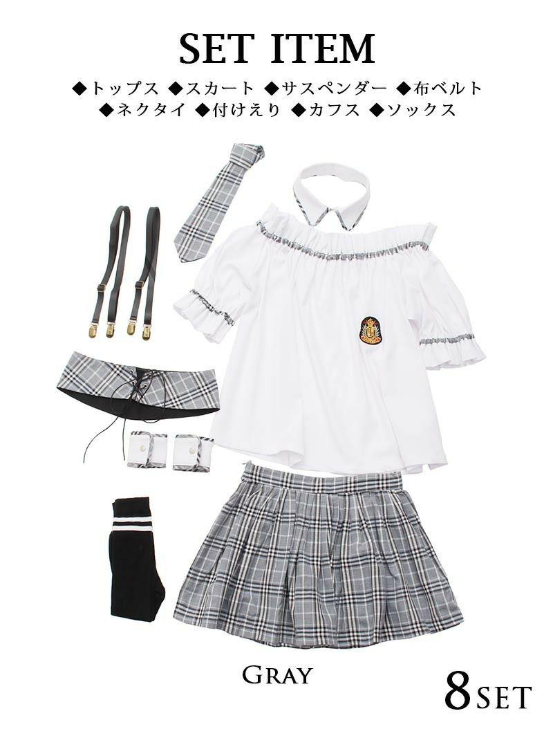【即納】タータンチェックオフショル制服コスプレ みりちゃむ りあな 着用レディースコスプレ8点セット