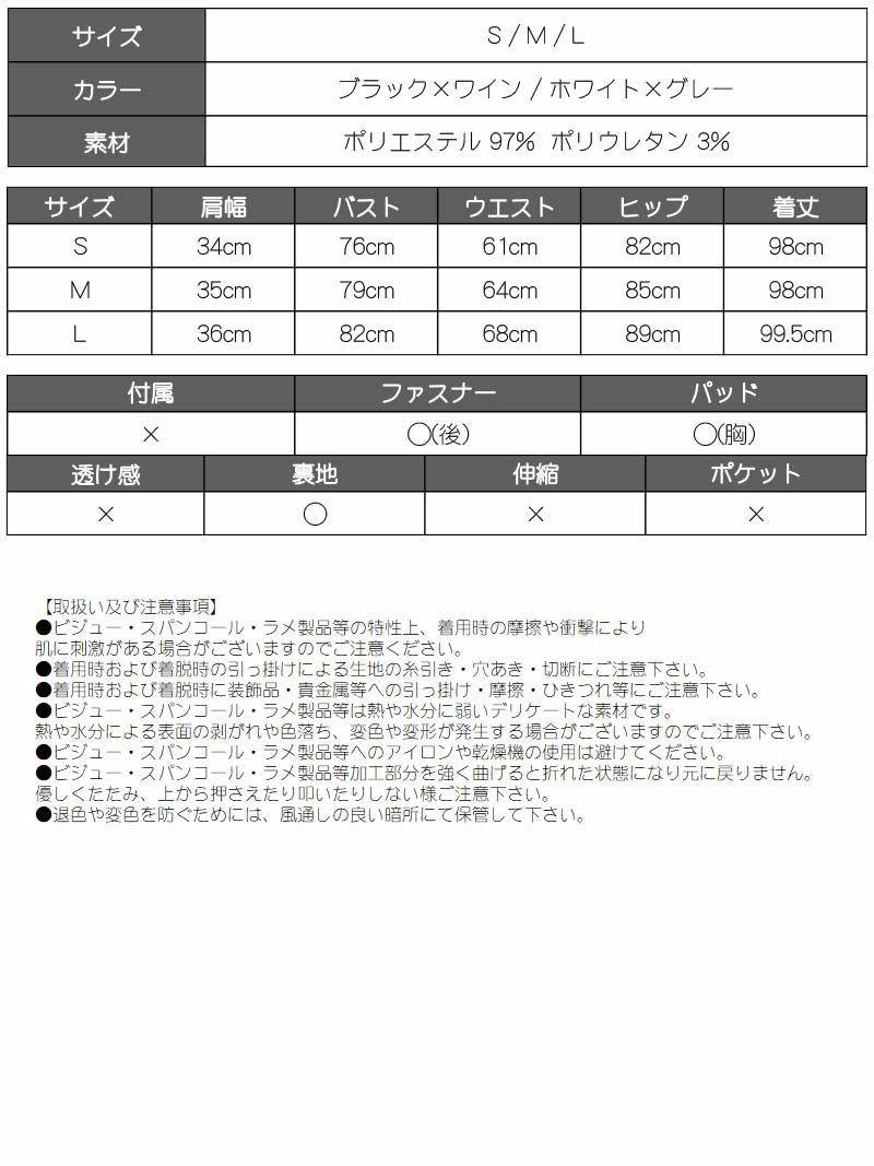 サークルバックルベルトレースシアー膝丈キャバワンピース【DAYS PIECE/デイズピース】