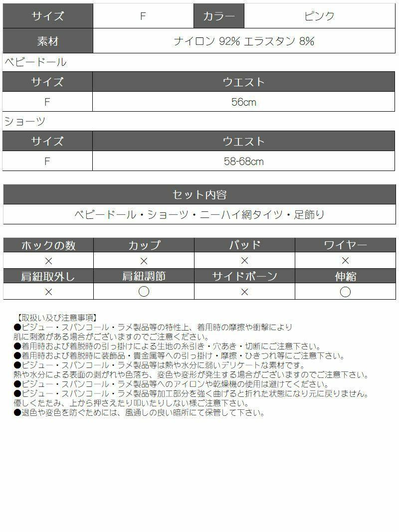 【即納】ハロウィンピンク総レースセクシーベビードールレディースコスプレ4点セット