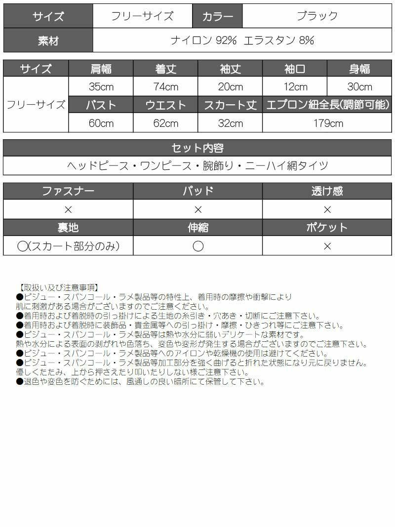【即納】ハロウィンドット×チェック柄レースメイド服ランジェリーレディースコスプレ4点セット