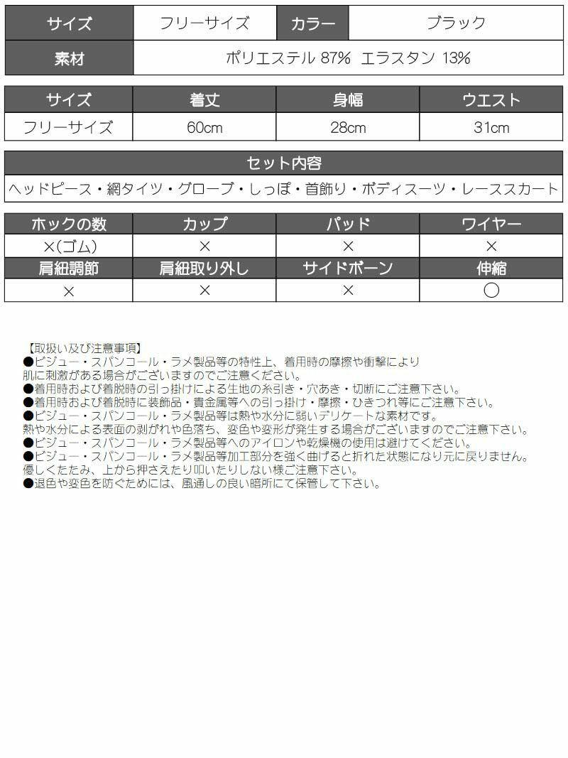 【即納】ハロウィンヒョウ柄キャットドットチュールランジェリー RiRi着用レディースコスプレ8点セット
