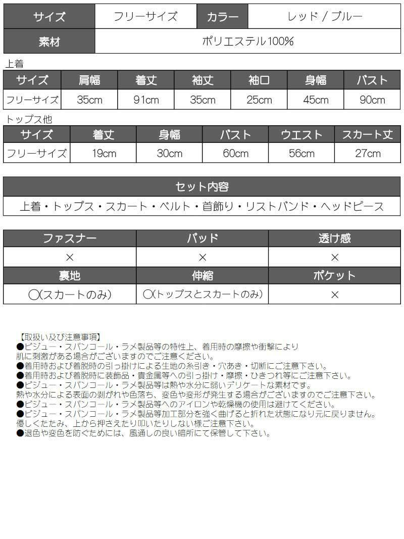 【即納】ハロウィン大人セクシー赤鬼&青鬼レディースコスプレ7点セット