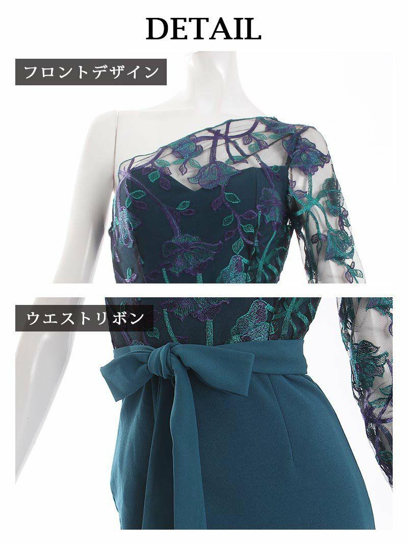 ワンショル花柄刺繍長袖タイトミニドレス あいみ りあな 着用キャバクラドレス【Ryuyu/リューユ】